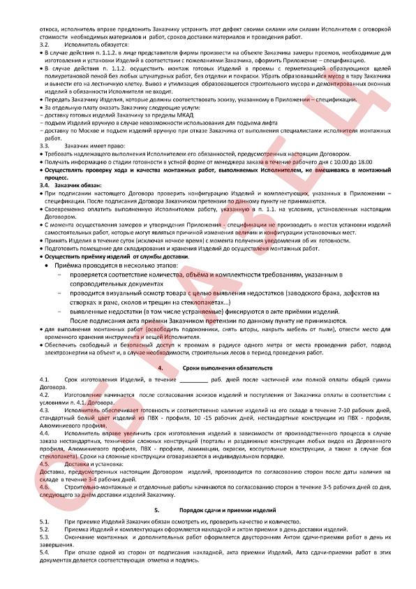 Договор на изготовление подоконников.