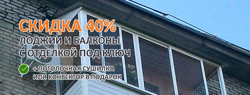 Остекление балконов с крышей - окна строй.