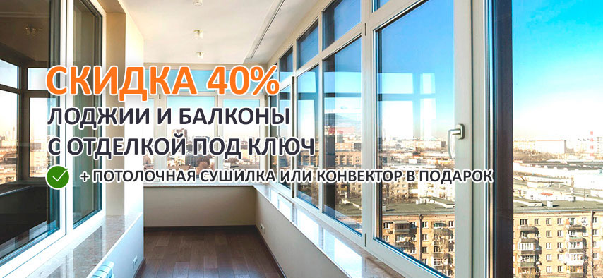 Пвх-остекление балконов - rehau blitz new - окна строй.